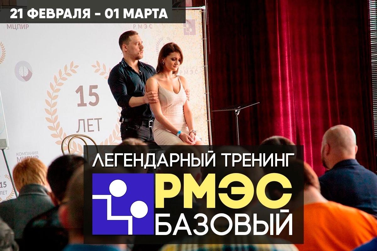 Афиша Новосибирск РМЭС Базовый / Новосибирск / Старт 21 февраля