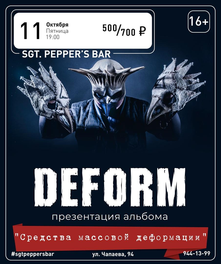 Афиша Краснодар DEFORM Sgt. Pepper's Bar / 11.10