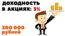 Акции без риска 3% или 30% Как инвестировать 300000 рублей выгодно и надежно