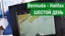 Переход: St.Georges, Bermuda Isl. - Halifax, Canada. ШЕСТОЙ ДЕНЬ. Прошли Гольфстрим, похолодало...
