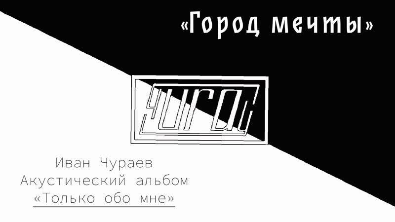 Город мечты (муз., сл., исп.Чураев И.В.)