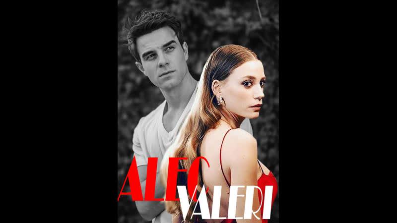 Валери и Алек_клип