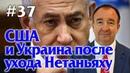 Игорь Панарин: Мировая политика 37. США и Украина после ухода Нетаньяху