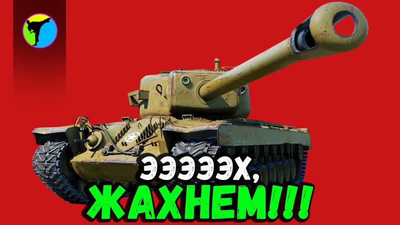ЭФФЕКТНО ДАТЬ В ЛИЦО И ВЫЙТИ СУХИМ ИЗ ВОДЫ ● T30 | World of Tanks (WOT)