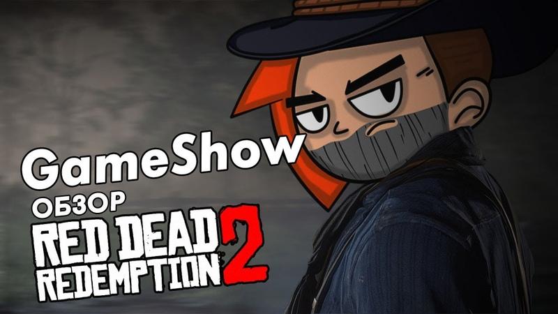 GameShow: Пилотный - Red Dead Redemption 2 (Обзор)