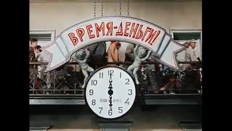 Время деньги 12 стульев 1971 г