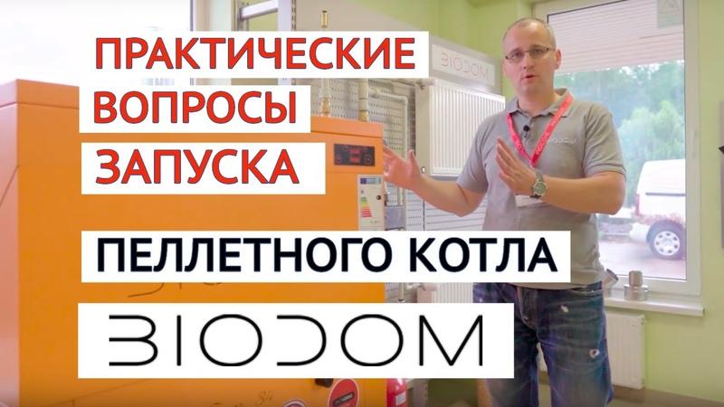 2019 Подключение и работа пеллетного котла BIODOM 27C5 Практические вопросы Обучение
