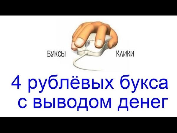 4 рублёвых букса для заработка с моментальным выводом денег