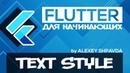 Flutter уроки для начинающих 10 - Виджет TextStyle / Colors