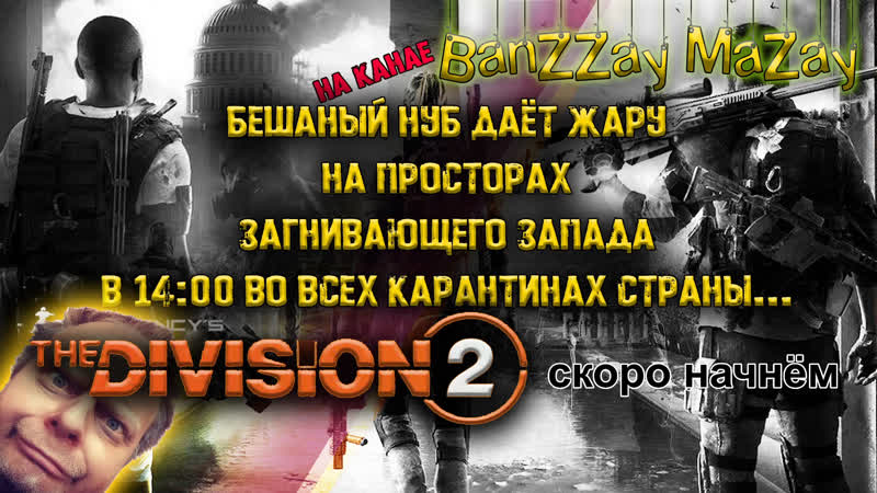 Tom Clancys The Division 2 ( мороз отмороз 3 серия vhs - Боевика)