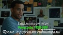 Стамптаун 1 сезон 5 серия - Промо с русскими субтитрами (Сериал 2019) Stumptown 1x05 Promo