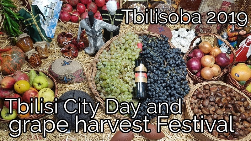 День города Тбилиси Грузия Tbilisoba 2019 Tbilisi City day and Grape Harvest Festival 그루지아 트빌리시 여행