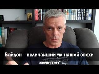Андрей Ваджра: «Байден – величайший ум нашей эпохи»
