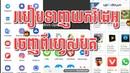 របៀប Download VDO ចេញពី Facebook and YouTube ងាយៗ 2019