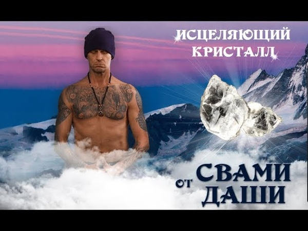 Исцеляющий Кристалл Свами Даши в Хабаровске