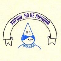 Кудряшова Ксюша