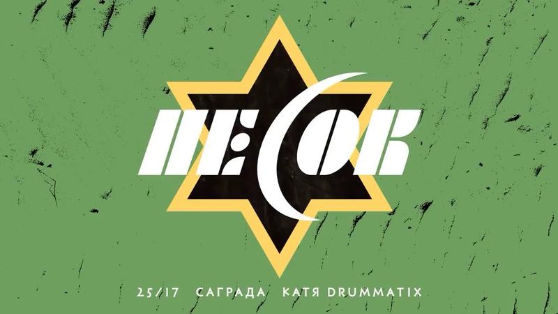 25 17 п у Саграда и Катя Drummatix 'Песок' 2018