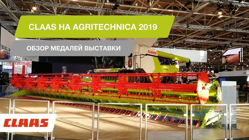 Новинки CLAAS на выставке AGRITECHNICA 2019 в Ганновере