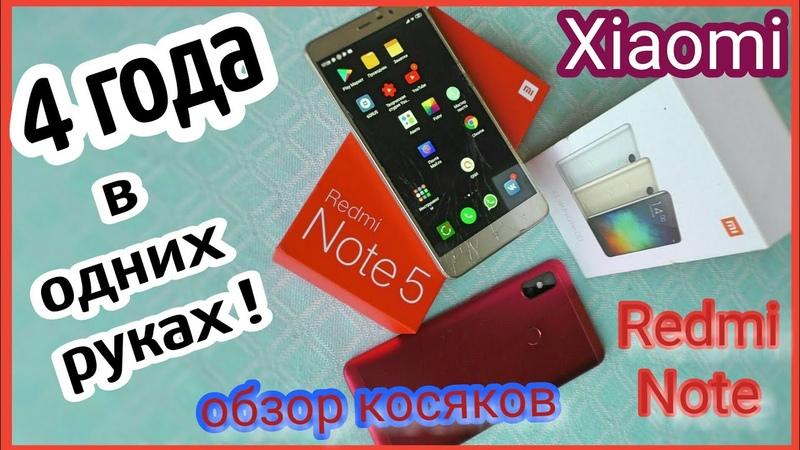 4 года с КИТАЙ СМАРТФОНОМ Xiaomi Redmi Note