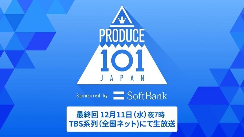 【デビュー評価前にチェック!】PRODUCE 101 JAPANファイナリスト20名ハイライト映像