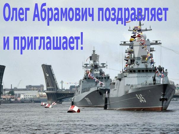 бани поздравление контр адмиралу второго