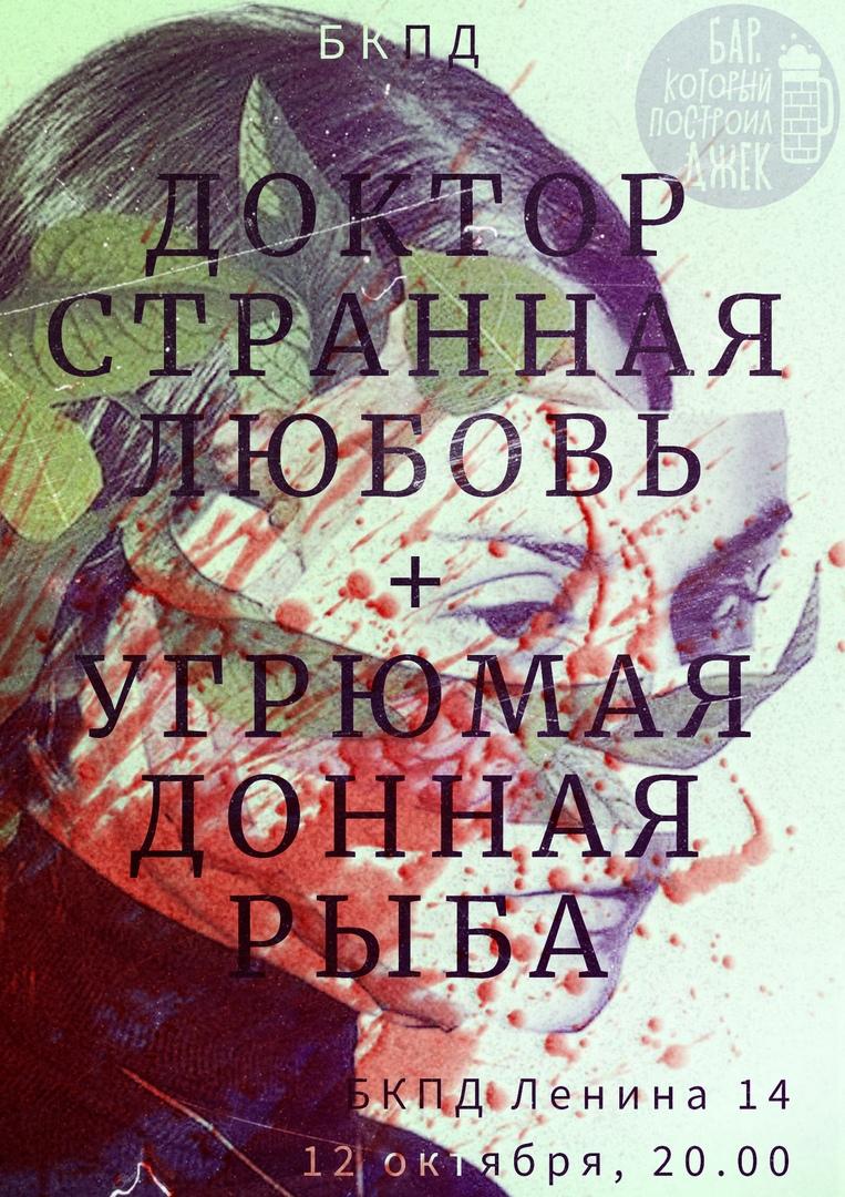 Афиша Омск ДСЛ+ / УДР в БКПД 12 окт. 20.00