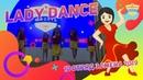 Lady Dance | 10 отряд | 3 смена 2019