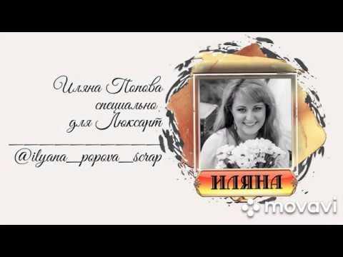Мастер класс по микс медийной серии АТС. Step by step tutorial. от Иляны Поповой.