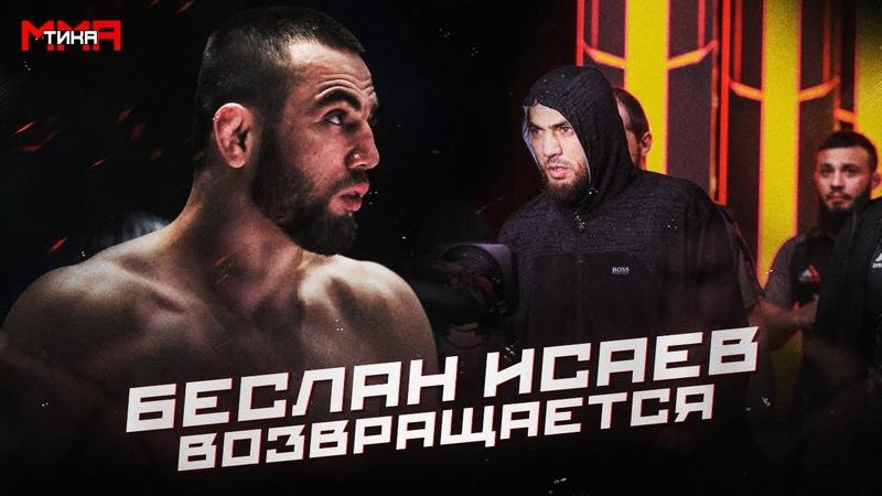 Самый скромный боец в мире возвращается в ММА Беслан Исаев ЭКСТРА РАУНД