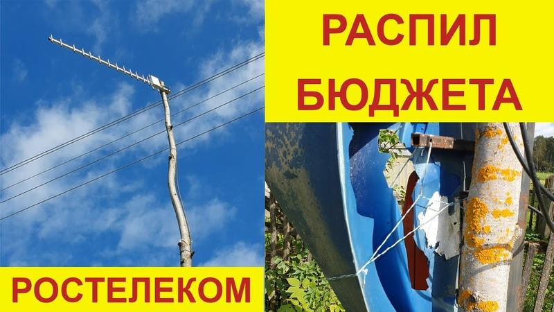 Ростелеком и Валежник бизнес по русски