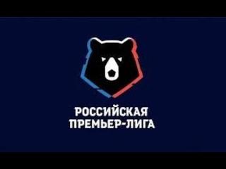 РПЛ Оренбург Зенит Арсенал Тула ФК Ростов ЦСКА Локомотив