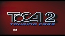 Прохождение ToCA 2 Touring Cars PS1 2 Дрифт Дрифт Дрифт