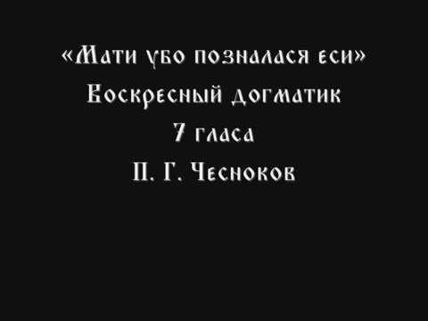 Мати убо позналася еси Догматик 7 гласа П Г Чесноков