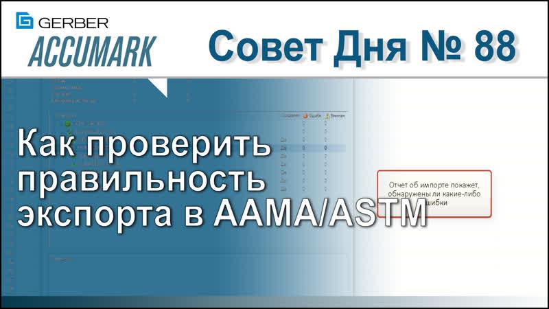 АккуМарк Совет №88 - Как проверить правильность создания файл экспорта AAMA DXF