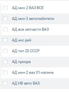 Продвижение магазина автозапчастей ВКонтакте, изображение №13