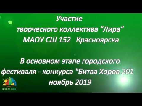 Полуфинал БИТВА ХОРОВ Выступление МАОУ СШ 152 Красноярска