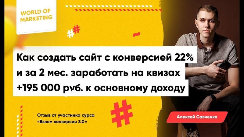Алексей Савченко Создал лендинг с конверсией 22% Сайт окупился за 1 день