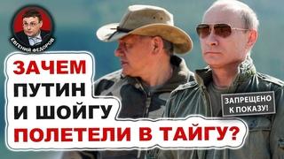 Зачем Путин и Шойгу полетели в тайгу?