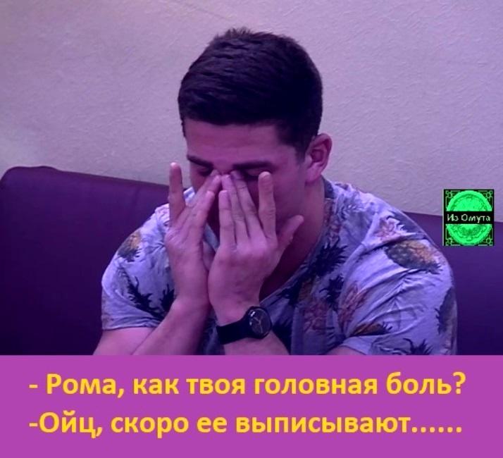 Юмор на Контрастном