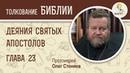 Деяния святых апостолов. Глава 23. Протоиерей Олег Стеняев. Библия