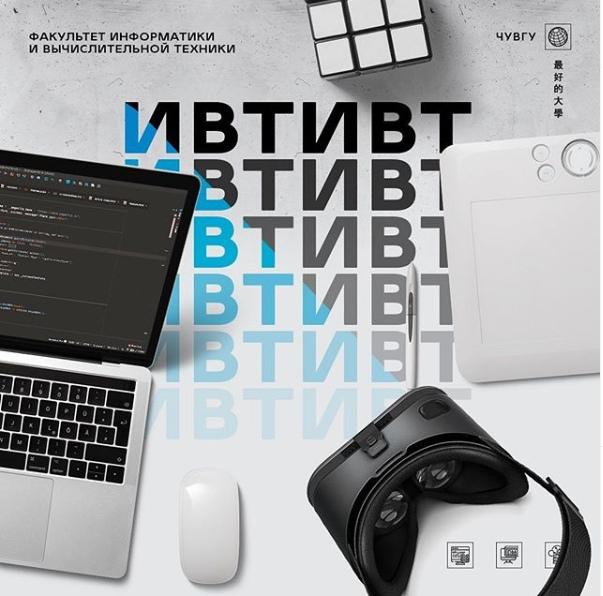 Студенты факультета информатики и вычислительной техники - победители онлайн-хакатона