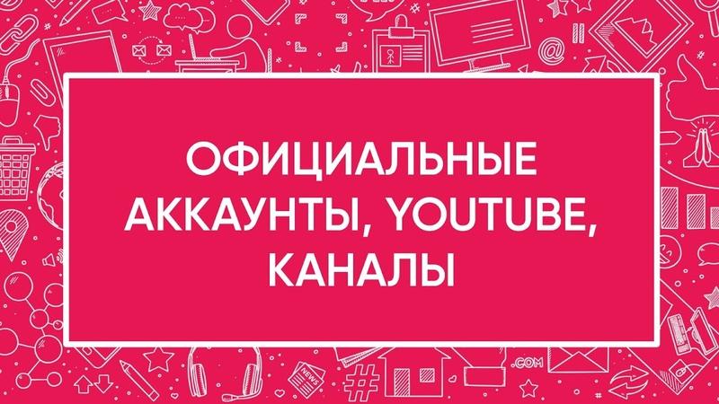 Блок 1 Инструменты от компании Тема 10 Официальные аккаунты YouTube каналы Большой обучающий марафон Faberlic Фаберлик