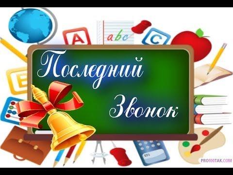 ВД. С праздником последнего звонка Глава Администрации Андрей Сухачев и Лариса Черных 24 мая 2020