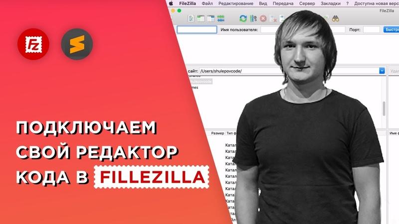 FilleZilla. Установка своего редактора кода. Sublime Text.