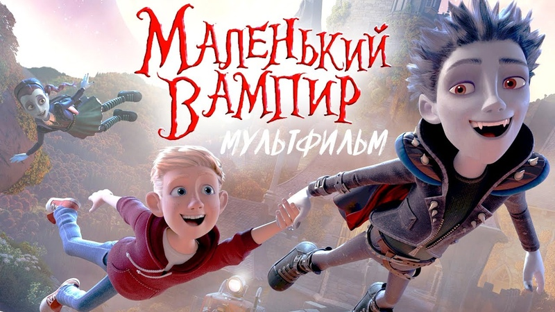 Маленький вампир The Little Vampire Мультфильм HD