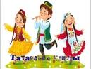 Татарские клипы