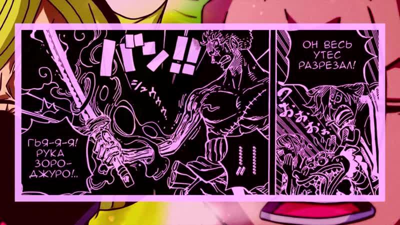 [Грустный Пакет] СИЛЬНЕЙШАЯ форма ЛУФФИ vs КАЙДО! ТАЙНА меча Зоро РАСКРЫТА!   Ван Пис 955 обзор / One Piece