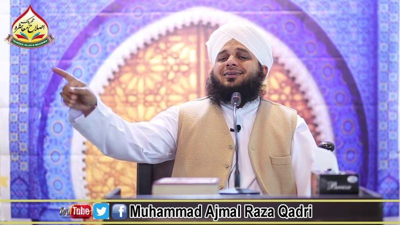 Muhammad Ajmal Raza Qadri byنبی کریم صلی اللہ علیہ والہ وسلم نے ایک