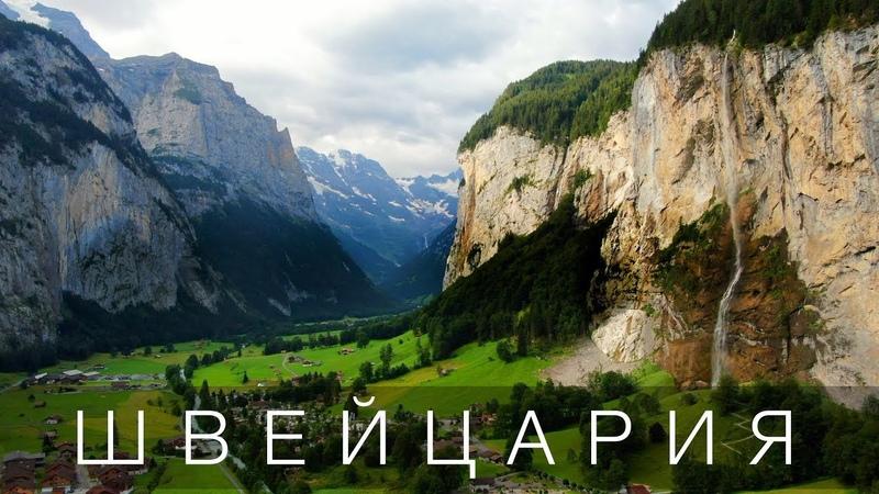 Швейцария Почти идеальная страна Большой Выпуск