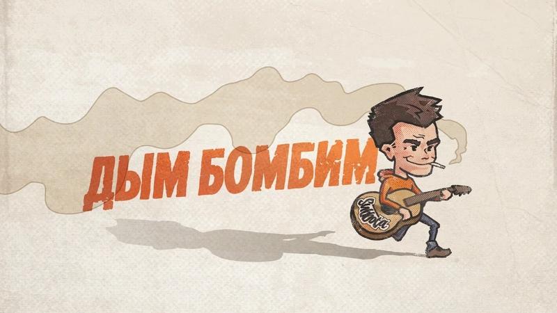 Subbota Дым бомбим Премьера трека 2019